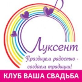 Луксент