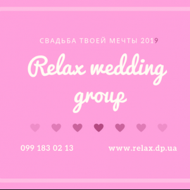 - Relax Event Group - фото